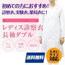 【あす楽】【送料無料】レディースダブルドクターコート | 1...
