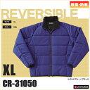 リバーシブル軽防寒ジャケット 5色 【XLサイズ】【カーボンオフセット】【撥水】【軽量】【マイクロファイバー】 SAE-CR31050-XL