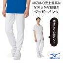 【送料無料】ミズノ2017新商品 先行販売 ジョガーパンツ(白衣) 男女兼用 MZ0122-1【SS〜5L】