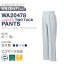作業着 作業服 レディース ツータックパンツ(エコマーク対応) WA20478【 サンエス/SUN-S】