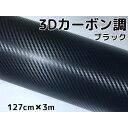 3Dカーボンシート127cm×3mブラック カーラッピングシートフィルム 耐熱耐水曲面対応裏溝付 カッティングシート内装パネルからボンネット ルーフまで 伸縮裏溝付 黒