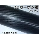 3Dカーボンシート152cm×3mブラック カーラッピングシートフィルム 耐熱耐水曲面対応裏溝付 カッティングシート内装パネルからボンネット ルーフまで施行可能な152cm幅 伸縮裏溝付