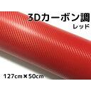 3Dカーボンシート127cm×50cmレッド カーラッピングシートフィルム 耐熱耐水曲面対応裏溝付 カッティングシート内装パネルからボンネット ルーフ 伸縮裏溝付赤