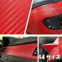 3DカーボンシートA4サイズ レッド カーラッピングシートフィルム 耐熱耐水曲面対応裏溝付 カッティングシート自動車内装外装 伸縮裏溝付
