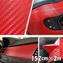 3Dカーボンシート152cm×2mレッド カーラッピングシートフィルム 耐熱耐水曲面対応裏溝付 カッティングシート自動車内装外装 伸縮裏溝付