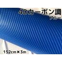 4Dカーボンシート152cm×3m ブルー カーラッピングシートフィルム 耐熱耐水曲面対応裏溝付 カッティングシート 青 内装パネルからボンネット ルーフまで施行可能な152cm幅 伸縮裏溝付