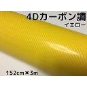 4Dカーボンシート152cm×3m イエロー カーラッピングシートフィルム 耐熱耐水曲面対応裏溝付 カッティングシート 黄 内装パネルからボンネット ルーフまで施行可能な152cm幅 伸縮裏溝付