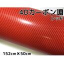 4Dカーボンシート152cm×50cm レッド カーラッピングシートフィルム 耐熱耐水曲面対応裏溝付 カッティングシート 赤 内装パネルからボンネット ルーフまで施行可能な152cm幅 伸縮裏溝付