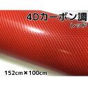 4Dカーボンシート152cm×100cm レッド カーラッピングシートフィルム 耐熱耐水曲面対応裏溝付 カッティングシート 赤 内装パネルからボンネット ルーフまで施行可能な152cm幅 伸縮裏溝付