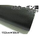 4Dカーボンシート152cm×50cm ブラック カーラッピングシートフィルム 耐熱耐水曲面対応裏溝付 カッティングシート 黒 内装パネルからボンネット、ルーフまで施行可能な152cm幅 伸縮裏溝付