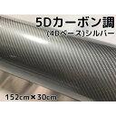 5Dカーボンシート152cm×30cm シルバー カーラッピングシートフィルム4Dベース 耐熱耐水曲面対応裏溝付 カッティングシート 艶あり銀 内装パネルからボンネット ルーフまで施行可能な152cm幅 伸縮裏溝付