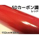 5Dカーボンシート152cm×50cm レッド カーラッピングシートフィルム4Dベース 耐熱耐水曲面対応裏溝付 カッティングシート 艶あり赤 内装パネルからボンネット ルーフまで施行可能な152cm幅 伸縮裏溝付