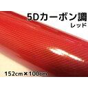 5Dカーボンシート152cm×100cm レッド カーラッピングシートフィルム4Dベース 耐熱耐水曲面対応裏溝付 カッティングシート 艶あり赤 内装パネルからボンネット ルーフまで施行可能な152cm幅×1m 伸縮裏溝付