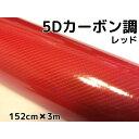 5Dカーボンシート152cm×3m レッド カーラッピングシートフィルム4Dベース 耐熱耐水曲面対応裏溝付 カッティングシート 艶あり赤 内装パネルからボンネット ルーフまで施行可能な152cm幅 伸縮裏溝付