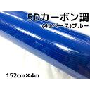 5Dカーボンシート152cm×4m ブルー カーラッピングシートフィルム4Dベース 耐熱耐水曲面対応裏溝付 カッティングシート 艶あり青 内装パネルからボンネット ルーフまで施行可能な152cm幅 伸縮裏溝付