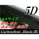 【メール便対応】5DカーボンシートA4サイズ(4Dベース)約30cm×21cm ブラック カーラッピングシートフィルム 耐熱耐水曲面対応裏溝付 カッティングシート 内装パネルスイッチパネル シフトゲート等伸縮裏溝付