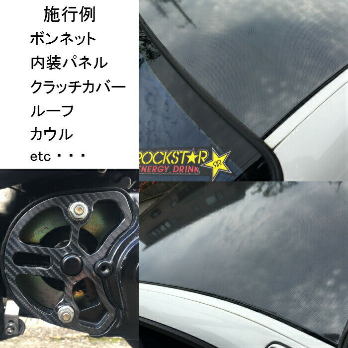 5Dカーボンシート152cm×3m ブラック ...の紹介画像3
