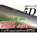 5Dカーボンシート152cm×30cm シルバー カーラッピングシートフィルム3Dベース 耐熱耐水曲面対応裏溝付 カッティングシート 艶あり銀 内装パネルからボンネット ルーフまで施行可能な152cm幅 伸縮裏溝付