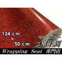 木目調カッティングシート マホガニー調赤木目124cm×50cm レッドウッド 内装パネルシフトゲート、スイッチパネル 家具のリメイクや壁紙ウォールステッカーとしても使用可能 耐熱耐水伸縮裏溝付ラッピングシート