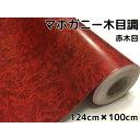 木目調カッティングシート マホガニー調赤木目124cm×100cm レッドウッド 内装パネルシフトゲート、スイッチパネル 家具のリメイクや壁紙ウォールステッカーとしても使用可能 耐熱耐水伸縮裏溝付ラッピングシート