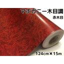 木目調カッティングシート マホガニー調赤木目124cm×15m レッドウッド 内装パネルシフトゲート、スイッチパネル 家具のリメイクや壁紙ウォールステッカーとしても使用可能 耐熱耐水伸縮裏溝付ラッピングシート