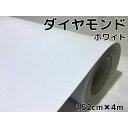 ラッピングシート152cm×4m ダイヤモンドホワイトカッティングシート カーラッピングフィルム 耐熱耐水曲面対応裏溝付ラメ白 内装パネルからボンネット、ルーフまで施行可能な152cm幅 伸縮裏溝付