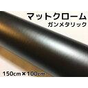 アイス系ラッピングシート マットクロームガンメタリック150cm×100cm艶消し 耐熱耐水曲面対応裏溝付 カッティングシート 内装パネルからボンネット、ルーフまで施行可能な150cm幅 伸縮裏溝付1m