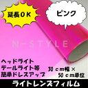 カーライトレンズフィルム30cm×50cm単位 ピンク ヘッドライト テールライト用フィルム 数量2=1m(100cm) 数量4=2m アイライン等