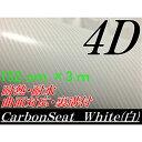4Dカーボンシート152cm×3m ホワイト カーラッピングシートフィルム 耐熱耐水曲面対応裏溝付 カッティングシート 白 内装パネルからボンネット、ルーフまで施行可能な152cm幅 伸縮裏溝付