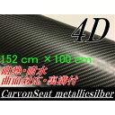 4Dカーボンシート152cm×100cm ガンメタリックシルバー カーラッピングシートフィルム 耐熱耐水曲面対応裏溝付 カッティングシート 灰 内装パネルからボンネット、ルーフまで施行可能な152cm幅 伸縮裏溝付