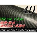 4Dカーボンシート152cm×3m ガンメタリックシルバー カーラッピングシートフィルム 耐熱耐水曲面対応裏溝付 カッティングシート 灰 内装パネルからボンネット、ルーフまで施行可能な152cm幅 伸縮裏溝付