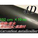 4Dカーボンシート152cm×10m ガンメタリックシルバー カーラッピングシートフィルム 耐熱耐水曲面対応裏溝付 カッティングシート 灰 内装パネルからボンネット、ルーフまで施行可能な152cm幅 伸縮裏溝付