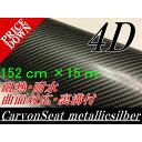 4Dカーボンシート152cm×15m ガンメタリックシルバー カーラッピングシートフィルム 耐熱耐水曲面対応裏溝付 カッティングシート 灰 内装パネルからボンネット、ルーフまで施行可能な152cm幅 伸縮裏溝付