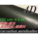 4Dカーボンシート152cm×5m ガンメタリックシルバー カーラッピングシートフィルム 耐熱耐水曲面対応裏溝付 カッティングシート 灰 内装パネルからボンネット、ルーフまで施行可能な152cm幅 伸縮裏溝付