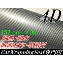 4Dカーボンシート152cm×3m シルバー カーラッピングシートフィルム 耐熱耐水曲面対応裏溝付 カッティングシート 銀 内装パネルからボンネット ルーフまで施行可能な152cm幅 伸縮裏溝付