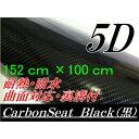 5Dカーボンシート152cm×100cm ブラック カーラッピングシートフィルム4Dベース 耐熱耐水曲面対応裏溝付 カッティングシート 艶あり黒 内装パネルからボンネット、ルーフまで施行可能な152cm幅 伸縮裏溝付