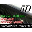 5Dカーボンシート152cm×50cm ブラック カーラッピングシートフィルム4Dベース 耐熱耐水曲面対応裏溝付 カッティングシート 艶あり黒 内装パネルからボンネット ルーフまで施行可能な152cm幅 伸縮裏溝付