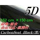 5Dカーボンシート152cm×150cm ブラック カーラッピングシートフィルム4Dベース 耐熱耐水曲面対応裏溝付 カッティングシート 艶あり黒 内装パネルからボンネット ルーフまで施行可能な152cm幅 伸縮裏溝付