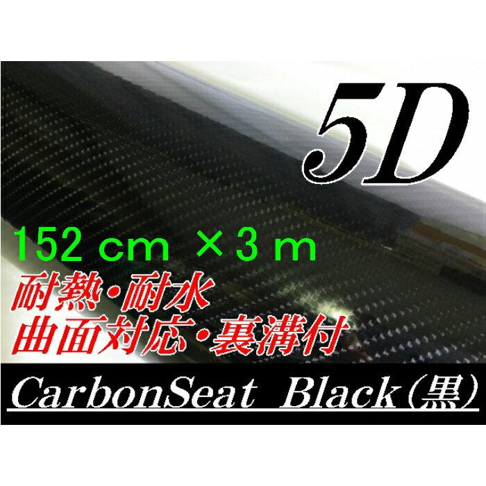 5Dカーボンシート152cm×3m ブラック カ...の商品画像