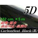 5Dカーボンシート152cm×5m ブラック カーラッピングシートフィルム4Dベース 耐熱耐水曲面対応裏溝付 カッティングシート 艶あり黒 内装パネルからボンネット ルーフまで施行可能な152cm幅 伸縮裏溝付