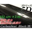 5Dカーボンシート152cm×3m ブラック カーラッピングシートフィルム3Dベース 耐熱耐水曲面対応裏溝付 カッティングシート 艶あり黒 内装パネルからボンネット、ルーフまで施行可能な152cm幅 伸縮裏溝付