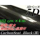 5Dカーボンシート152cm×4m ブラック カーラッピングシートフィルム3Dベース 耐熱耐水曲面対応裏溝付 カッティングシート 艶あり黒 内装パネルからボンネット ルーフまで施行可能な152cm幅 伸縮裏溝付