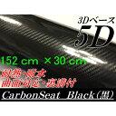 5Dカーボンシート152cm×30cm ブラック カーラッピングシートフィルム3Dベース 耐熱耐水曲面対応裏溝付 カッティングシート 艶あり黒 内装パネルからボンネット、ルーフまで施行可能な152cm幅 伸縮裏溝付