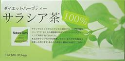サラシア茶100% オリジナルパッケージ12箱セット 送料無料