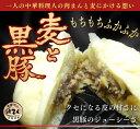 【販売停止】【筑前麦プロジェクト】手作り肉まん 麦と黒豚 4個【鹿児島県産六白黒豚使用】