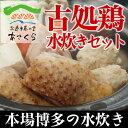 【三連水車の里あさくら】【天野商店】古処鶏 水炊きセット 3...