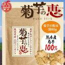 ショッピング酵素 【熊本県産】菊芋の恵