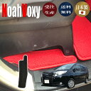 NOAH/VOXY/ノア/ヴォクシー/80系専用フロントサイドマット1P