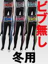 【VALETTE/バレット】SPEEDII FORCE (スピード2フォース) ロングタイツ冬用裏起毛 (肩ひも無) VALETTE A-LINE【自転車/ロングパンツ/レーシングパンツ/ビブパンツ/ショーツ/サイクル/ロード/ロードバイク/サイクルウェア/サイクルジャージ/ウェア/ユニフォーム】