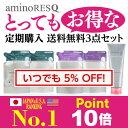 アミノレスキュー アミノ酸 シャンプー